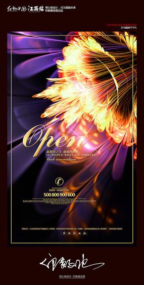 绚丽花朵高档地产开盘宣传海报设计