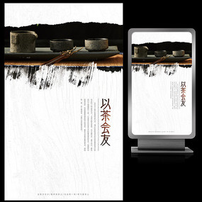 以茶会友茶文化艺境水墨海报设计