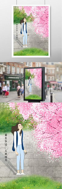 樱花插画海报设计