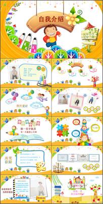 幼儿小学生个人简历自我介绍PPT模板