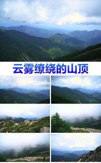 云雾缭绕的山顶风景高清实拍视频素材 mp4