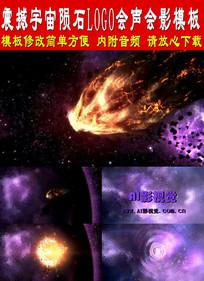 震撼宇宙星空陨石LOGO会声会影X6模板