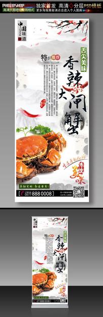 中国风大闸蟹美食展架