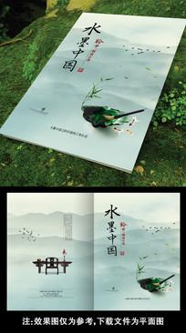 中国风复古水墨山水画册封面