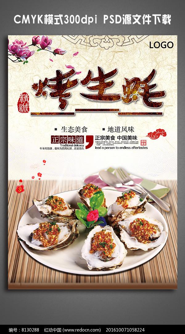 中国风烤生蚝美食海报图片