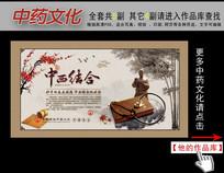 中式古典中国风中医养生文化展板挂图之中西结合