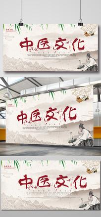 中医文化医学展板