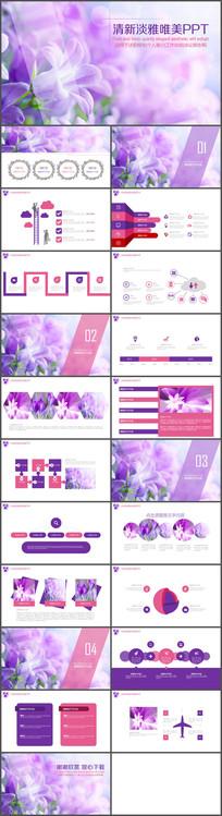 紫色小清新唯美工作汇报PPT模板