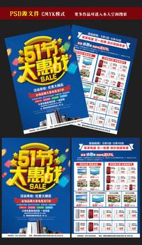 51节家电大惠战宣传单模板