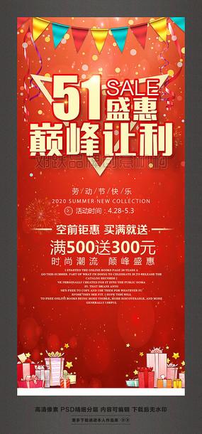 51盛惠SALE五一劳动节促销活动X展架