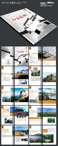 安徽旅游画册