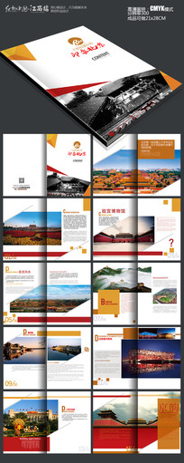 北京旅游画册版式设计模板