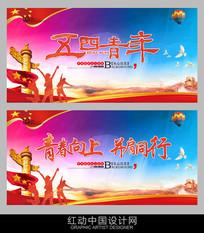创意54青年青春向上海报设计