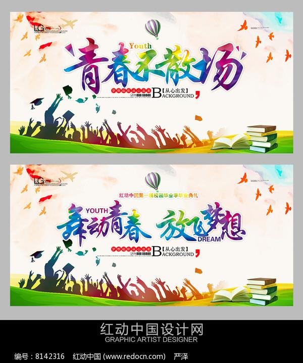 创意毕业季舞动青春放飞梦想背景展板PSD素材下载 编号8142316 红图片