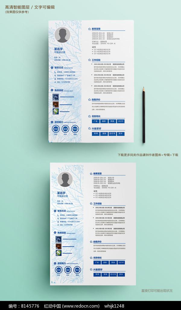 创意个人简洁蓝色求职简历模板图片