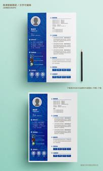 创意个人蓝色求职简历模板