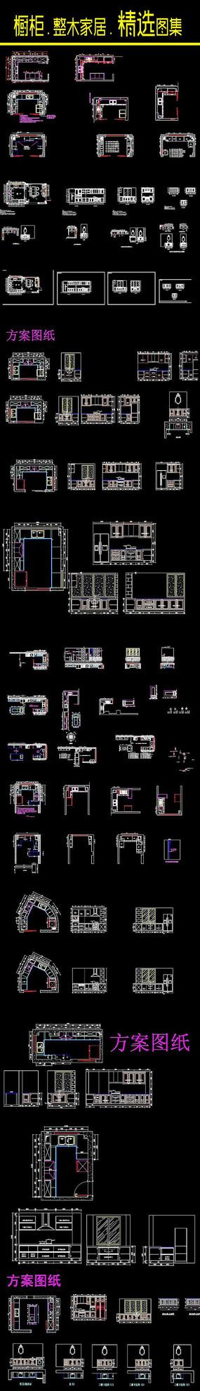 橱柜设计方案图纸