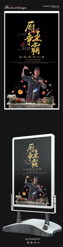 厨王争霸赛海报设计