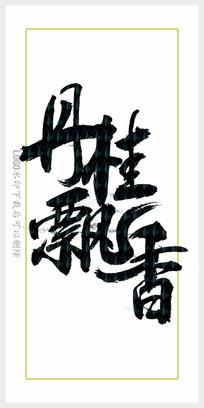 丹桂飘香毛笔字