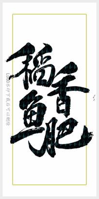 稻香鱼肥毛笔字
