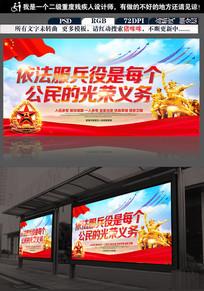 大气参军征兵部队宣传海报展板设计