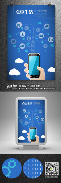 点亮生活手机APP宣传海报设计