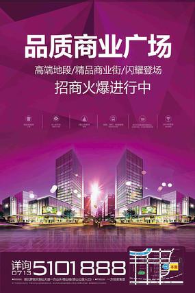 地产商业招商海报