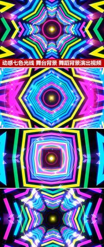动感舞台背景绚丽舞台七彩光线led视频