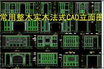 法式CAD立面图