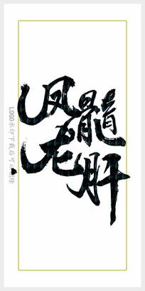 凤髓龙肝毛笔字