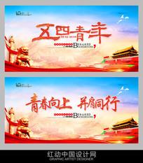 共青团54青年青春向上海报设计