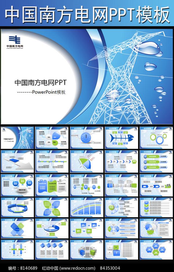 国网南方电网国家电网PPT电力公司ppt模板图片