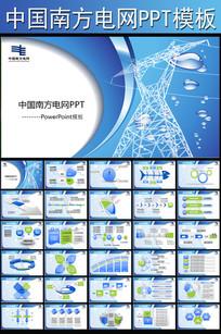 国网南方电网国家电网PPT电力公司ppt模板