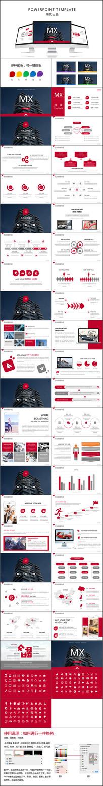 红色蓝色商务汇报工作总结商业计划书ppt模版【一键换色】