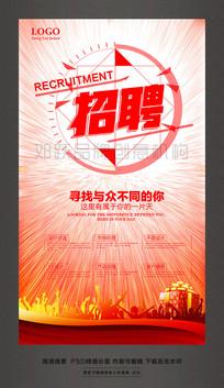 红色企业招聘活动海报