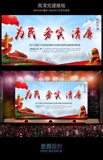 华丽党建文化宣传展板