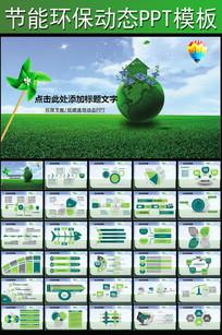 环保局垃圾分类绿色低碳PPT课件宣传