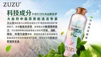 火山灰洁面球护肤品广告宣传海报
