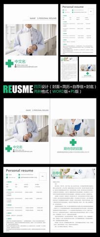 简洁画册风格护士护校实习求职应聘简历模板