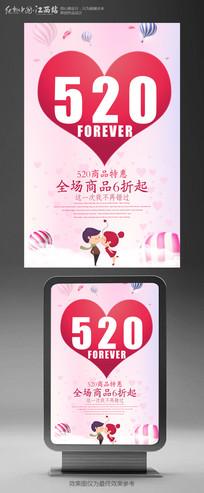简约520情人节海报