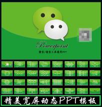 简约动态微信运营管理微信营销PPT模板