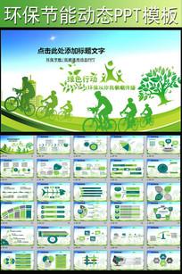 节能低碳环保汽车绿色出行ppt模板