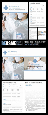 精美护士护校学生毕业工作应聘求职简历模板
