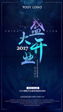 酒吧炫酷开业海报设计