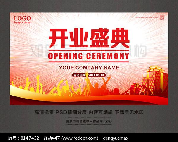 开业盛典活动舞台背景设计图片