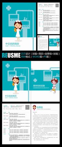 卡通医院护士护校毕业实习求职应聘简历模板