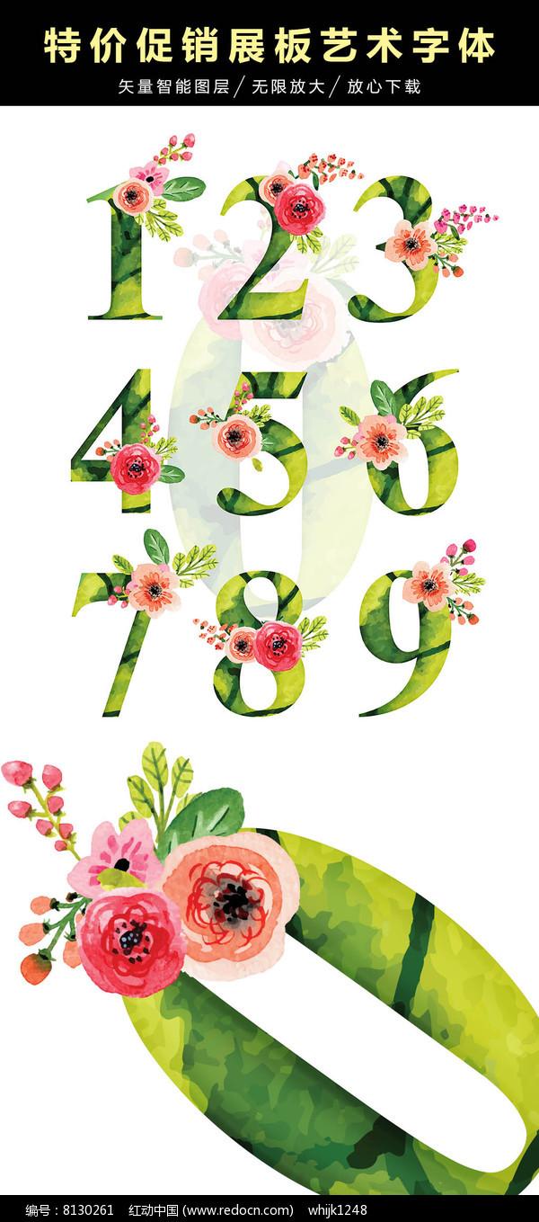 可爱鲜花数字艺术字体图片