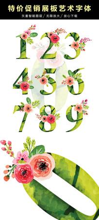 可爱鲜花数字艺术字体