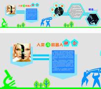 科技走廊文化展板