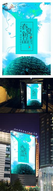 蓝色水彩风插画版新品上市海报
